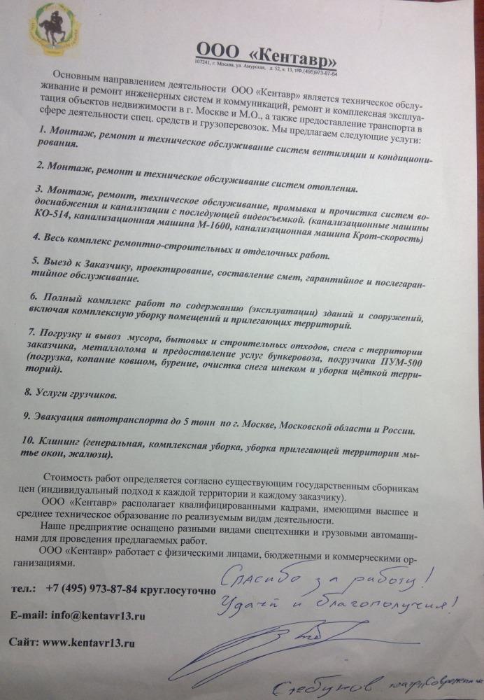 Отзыв Ивана Стебунова об услугах ООО